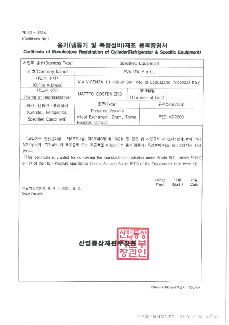 Certificate of Manufacture Registration of Cylinder